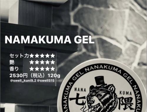 NANAKUMA GELの使い方